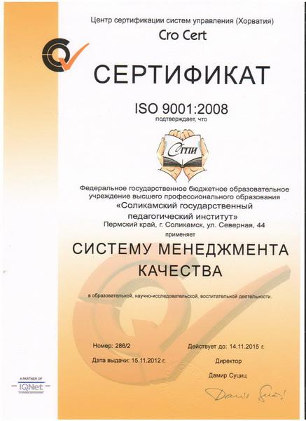 сертификат ISO 9001:2008