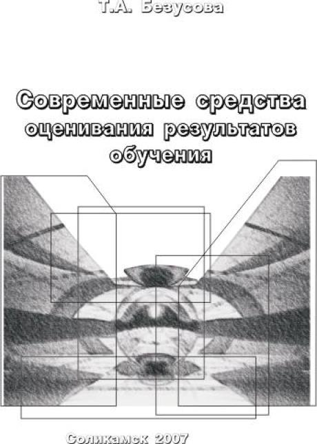 Сборник лабораторных работ по информатике.