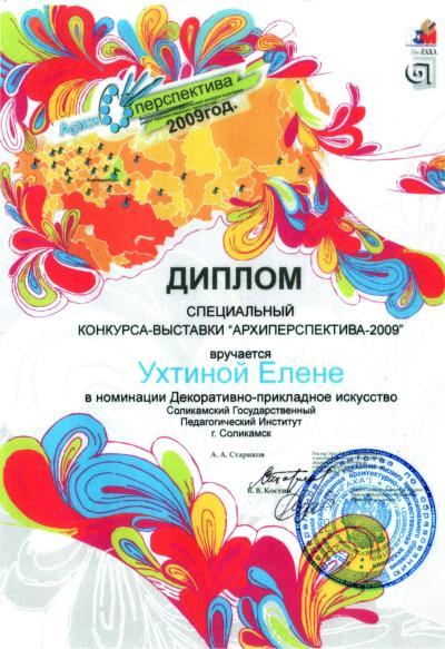 cГПИ филиал ПГНИУ Архив Диплом специальный конкурса выставки Архиперспектива 2009 в номинации декаротивно прикладное искусство 2009г